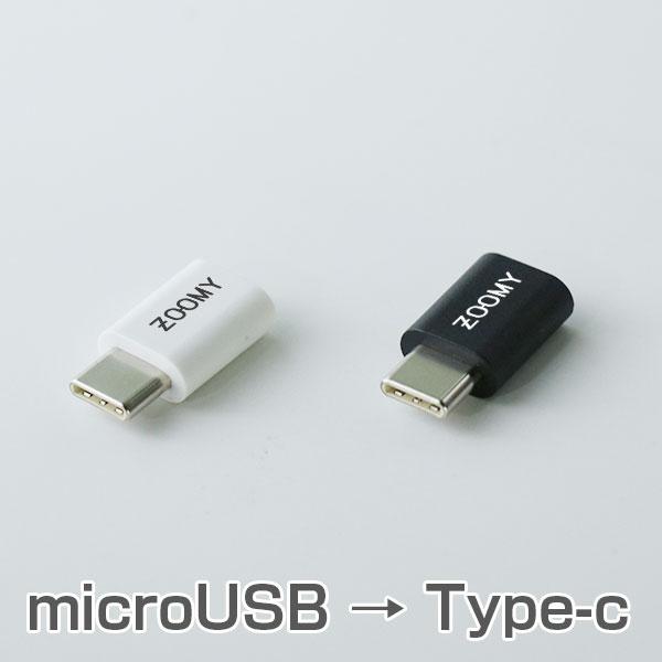 microUSB→Type-c変換アダプタ 3R-DCC01