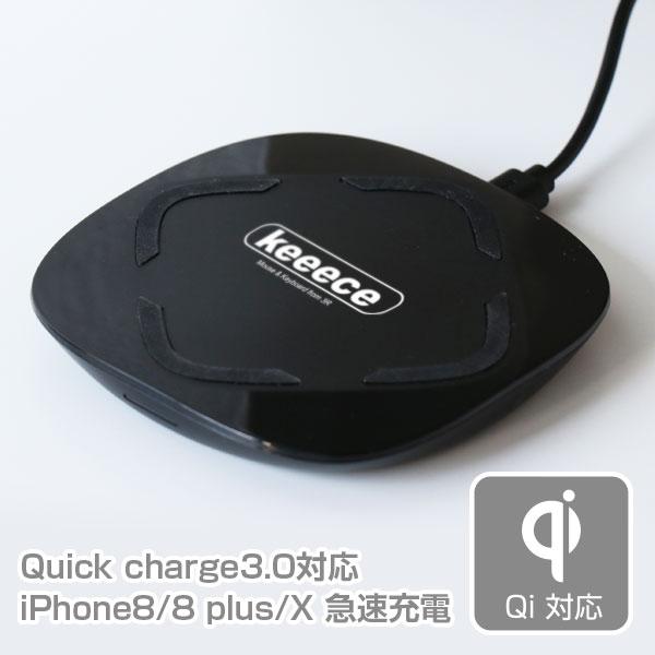Qi対応ワイヤレスチャージャーQC3.0/iPhone8/8plus/X急速充電対応  3R-DNWC03