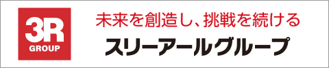 3Rグループコーポレイトサイト