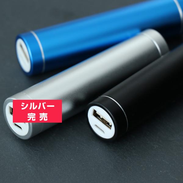【小ロット・短納期】ミニスティックバッテリー2600mAh 3R-PS2600-S