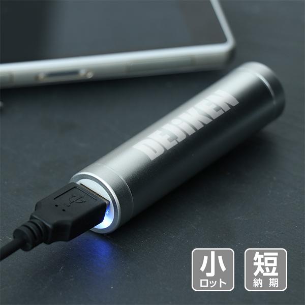 【小ロット短納期】ミニスティックバッテリー2600mAh 3R-PS2600-S