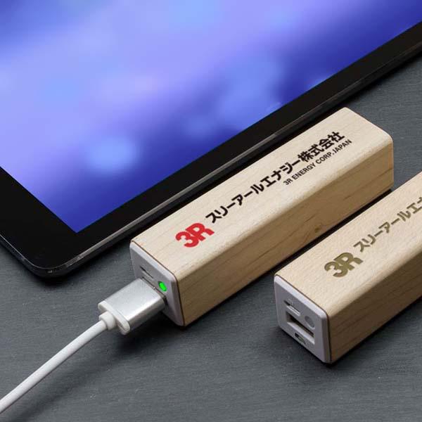 WOODモバイルバッテリー 2600mAh 3R-FSB07