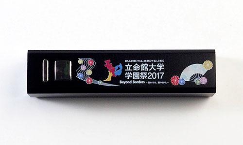 事例10:名入れモバイルバッテリー 3R-SMARTC2000