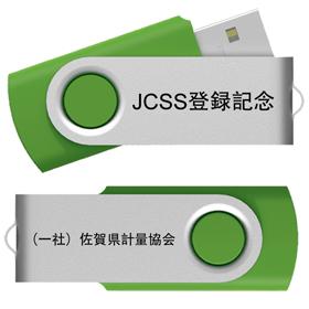 事例4:回転式USBメモリ USBFM-020