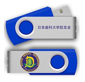 事例3:回転式USBメモリ USBFM-020